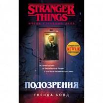 Stranger Things. Подозрения