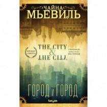 Город и город (Новый перевод)