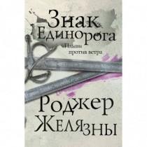 Знак Единорога (Третий...
