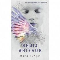 Книга ангелов ( 3)
