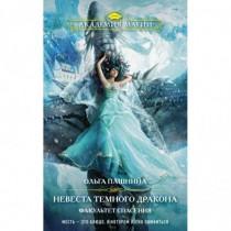 Невеста темного дракона....