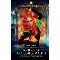 Роннская Академия Магии....
