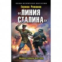 ?Линия Сталина?....