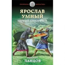 Ярослав Умный. Первый князь...