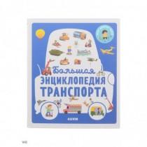 Большая Энциклопедия Траспорта