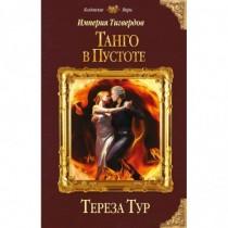 Империя Тигвердов. Танго в...