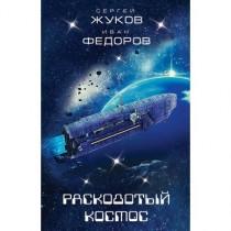 Расколотый космос