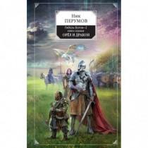 Гибель Богов-2. Книга...