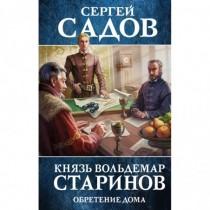 Князь Вольдемар Старинов....