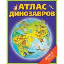 Атлас динозавров (+ карта,...