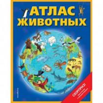Атлас животных (+ карта, +...