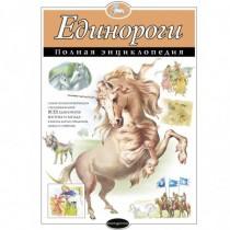 Единороги. Полная энциклопедия