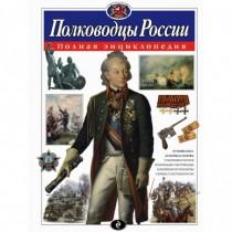 Полководцы России. Полная...