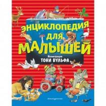 Энциклопедия для малышей...
