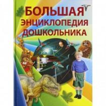 Большая энциклопедия...