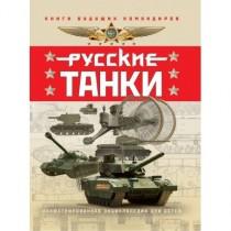 Русские танки....