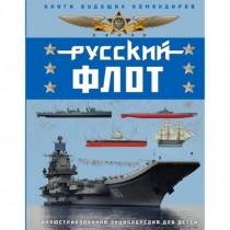 Русский флот....