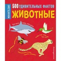 Животные. 500 удивительных...