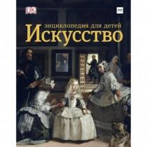Искусство. Энциклопедия для...