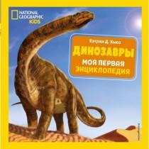Динозавры. Моя первая...