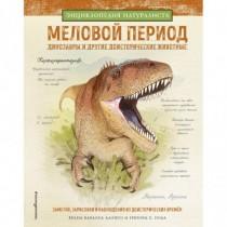 Меловой период. Динозавры и...