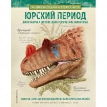 Юрский период. Динозавры и...