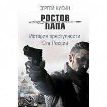 Ростов-папа. История...