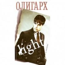 Олигарх-light.