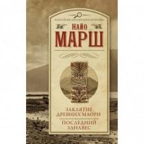 Заклятие древних маори....