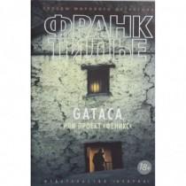 GATACA, или Проект  Феникс
