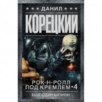 Рок-н-ролл под Кремлем. Кн....