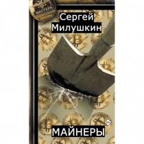 Майнеры