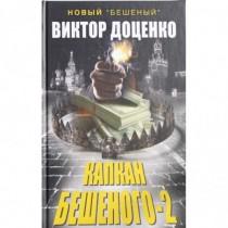 Капкан Бешеного-2