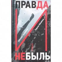Правда и Небыль: роман