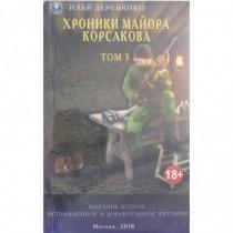 Хроники майора Корсакова: В...