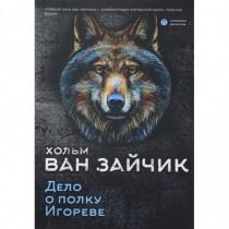 Дело о полку Игореве: роман