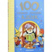 100 самых лучших азбук