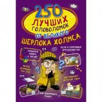250 лучших головоломок от...