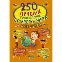 250 лучших головоломок со...