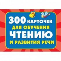 300 карточек для обучения...