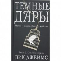 Темные Дары. Книга 2....