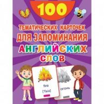 100 тематических карточек...