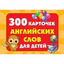 300 карточек английских...