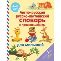 Англо-русский...