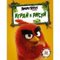 Angry Birds. Играй и рисуй...