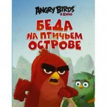 Angry Birds. Беда на...