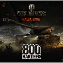 World of Tanks. Альбом 800...