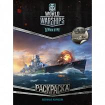World of Warships....