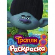 ТРОЛЛИ Раскр (Цветан)