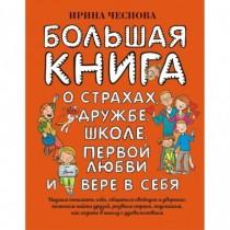 Большая книга для детей. О...